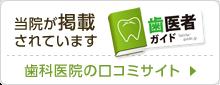 歯医者|浩司デンタルクリニック
