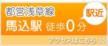 都営浅草線 馬込駅徒歩0秒!